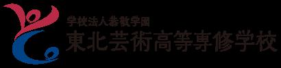 学校法人恭敬学園 東北芸術高等専修学校
